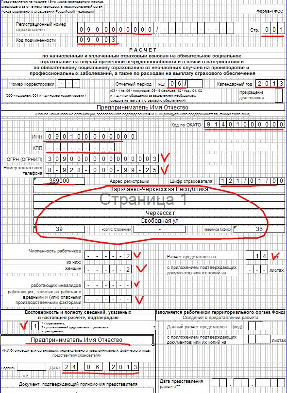 Инструкция По Заполнению Промежуточного Отчета В Фсс