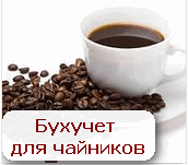 Бухучет и кофе