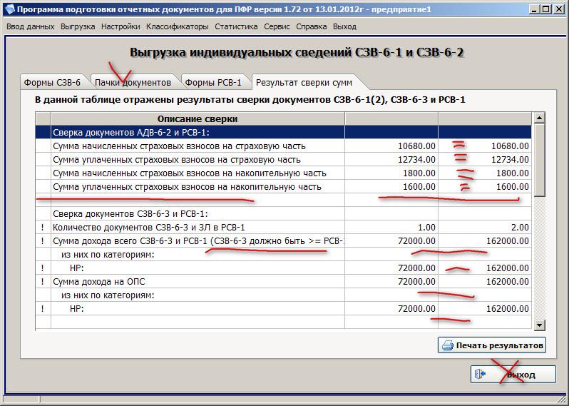 Отчет по практике в пенсионный фонд примеры документов Отчет по практике в пенсионный фонд