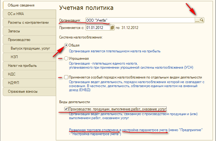 1с 8.2 бухгалтерия настройка работа стажер программист 1с красногорск