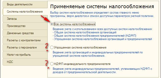 Настройка параметров учета в 1с для усн псков 1с программист