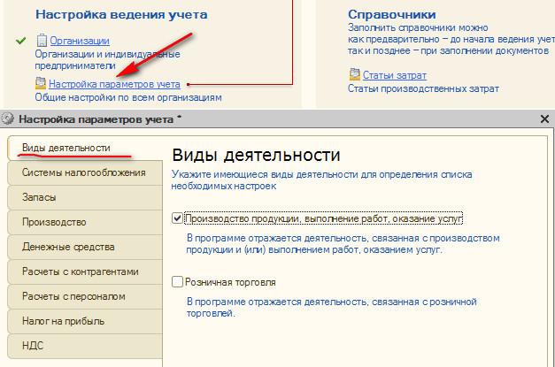 Настройка параметров учета в 1с для усн установка 1с server на ubuntu
