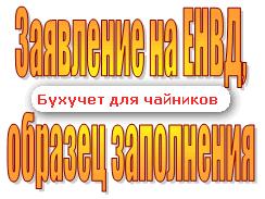 Заявление на енвд для ооо 2016 бланк скачать - b63