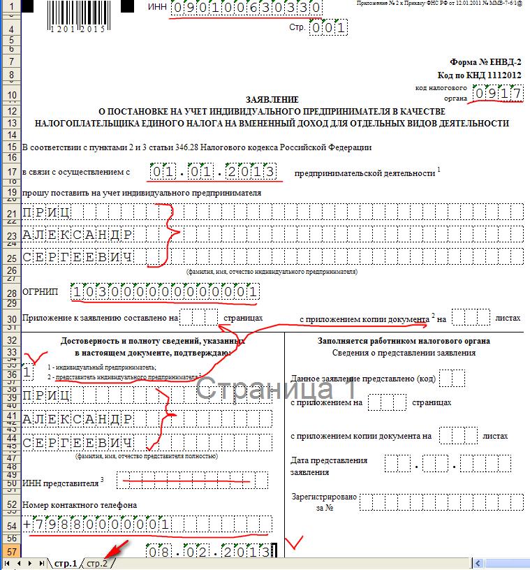 образец заполнения заявление енвд 2 - фото 2
