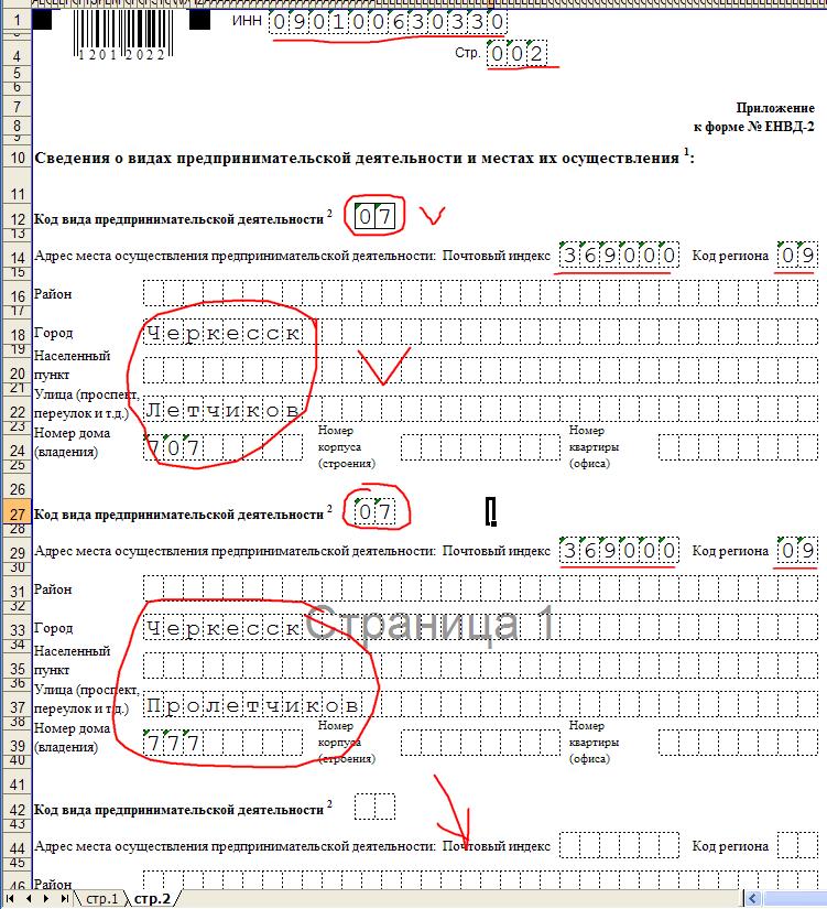 Образец заполнения заявление енвд 2