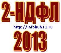 2-НДДФЛ