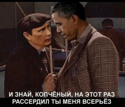 Обама дебил