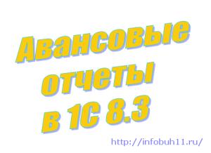 Авансовые отчеты в 1С 8.3