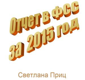 Отчет в ФСС за 2015 год в 1С