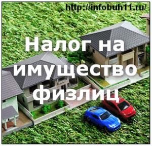 налог на имущество физ лиц 2016